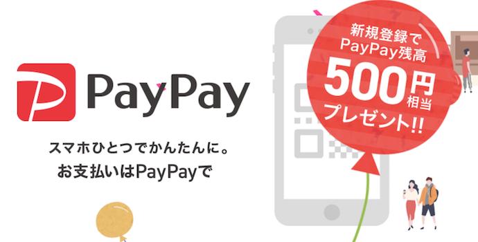 「Paypay」決済を導入します